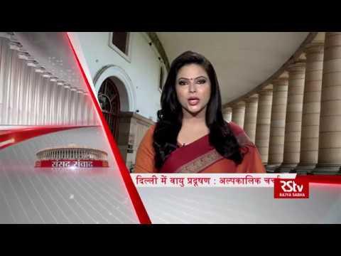 Promo : Sansad Samvad - Short duration discussion on Air pollution in Delhi | EP - 01
