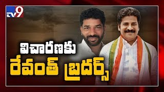 Revanth Reddy brothers land acquisition case: రేపటి నుంచి విచారణ