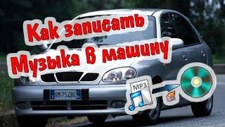 Как записать музыку в машину на диск