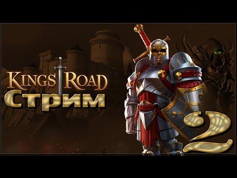 Kings Road (стрим) #2