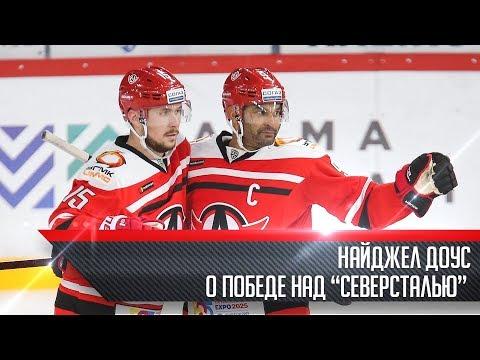 """Найджел Доус - о победе над """"Северсталью"""""""