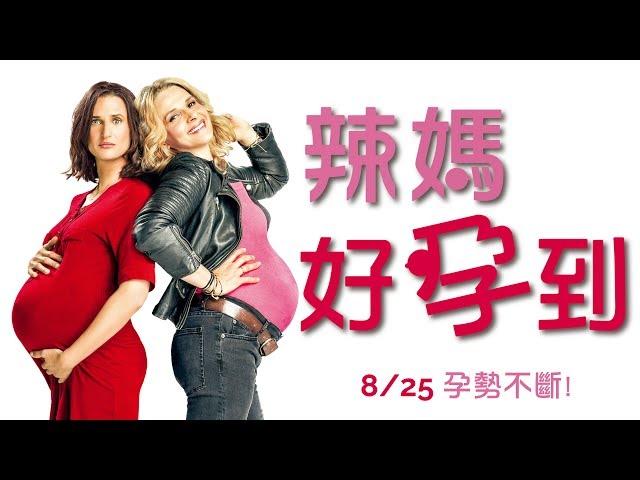 8.25《辣媽好孕到》最新官方預告|2017暑假最辛辣的法國愛情電影