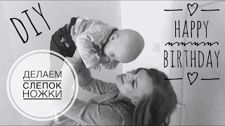 DIY Делаем слепок ножки.  Ребенку 6 месяцев - Semenova LIVE