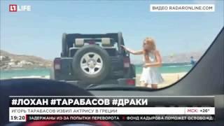 Появилось видео драки Линдси Лохан и ее жениха-россиянана