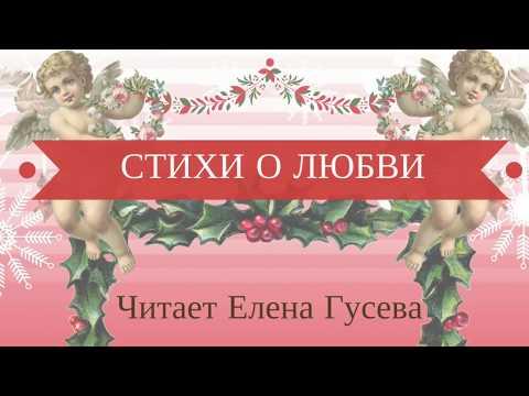 В очарованье. Игорь Северянин (слушать стихи о любви)