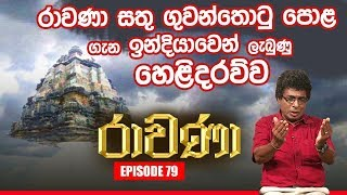 RAVANA | Episode 79 | රාවණා | 02 – 01 – 2020 | SIYATHA TV Thumbnail