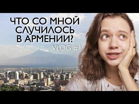ВЛОГ   сексуальные домогательства, путешествие в Ереван, горы, фрукты и жизнь в хостеле   АРМЕНИЯ