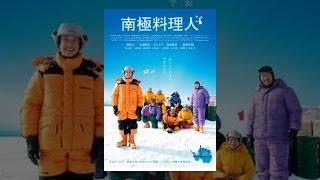 南極料理人 thumbnail