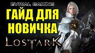Lost Ark ГАЙД для Новичка (классы, прокачка, профы, гильдии, море) #EvrialGaming