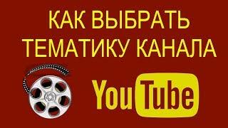 Как создать популярный YouTube канал, Какую выбрать тему для канала