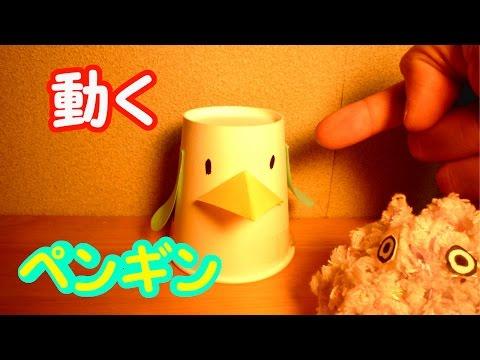 【工作】紙コップで動くペンギンを作ろう【作り方】