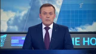 Главные новости. Выпуск от 04.06.2018