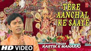 Tere Aanchal Ke Saaye I KARTIK K MAHARAJ I New Latest Devi Bhajan I Full HD Song