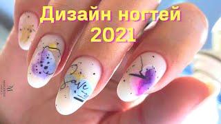 Дизайн ногтей 2021 Весенний маникюр 2021 Модные тенденции Фото Nails Art Design