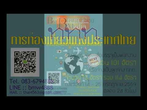 Load แนวข้อสอบ บรรณารักษ์ การท่องเที่ยวแห่งประเทศไทย (ททท.)