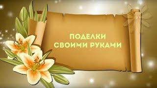 Топиарий-букет_(Поделки своими руками)_Alexandrite_(рус.суб.)