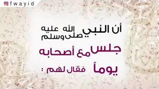 وصايا الرسول محمد صلى الله عليه وسلم الخمس ❤ حالات واتس اب