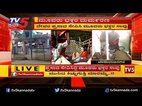 ದೇವಸ್ಥಾನದಲ್ಲಿ ಪ್ರಸಾದ ಸೇವಿಸಿದ 40ಕ್ಕೂ ಹೆಚ್ಚು ಜನರು ಅಸ್ಪಸ್ಥ | Chamarajanagar News | TV5 Kannada