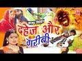 सुपर हिट आल्हा किस्सा   दहेज़ और गरीबी   Dahej Aur Garibi   Sabita Haldar   Super Hit Kissa   Rathor