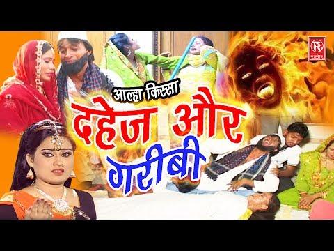 सुपर हिट आल्हा किस्सा | दहेज़ और गरीबी | Dahej Aur Garibi | Sabita Haldar | Super Hit Kissa | Rathor