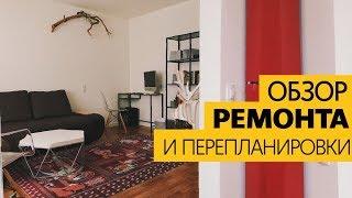Ремонт квартиры. Обзор квартиры после ремонта 2018. Перепланировка квартиры.