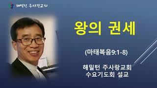 [마태복음9:1-8 왕의 권세] 황보 현 목사 (2021년3월31일 수요기도회)