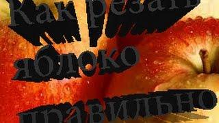 Как правильно резать яблоко?!Лайфхак(музыка IDGVF – Ghosts Извините за размер видео,изменю его в будущем., 2016-04-01T07:41:08.000Z)