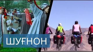 Welcome to Pamir - Добро пожаловать на Памир/Shugnan/Tajikistan