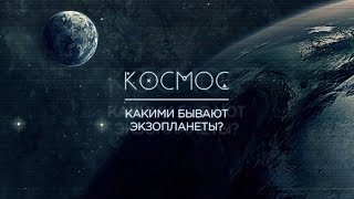 Неизвестные планеты других миров | КОСМОС