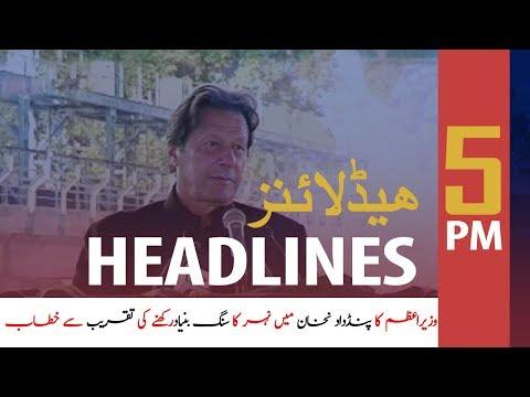 ARY News Headlines | Imran Khan performs groundbreaking | 5 PM | 26 Dec 2019