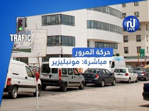 حركة المرور صباح الثلاثاء 13 مارس 2018 - قناة نسمة