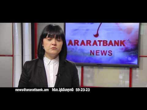 ARARATBANK NEWS Միջին Վարկեր