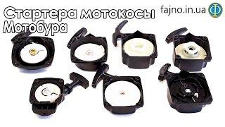 Стартера мотокосы