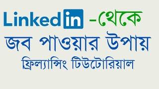 LinkedIn Job । How get job from LinkedIn Bangla tutorial 2020