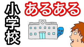 【アニメ】小学校あるある thumbnail