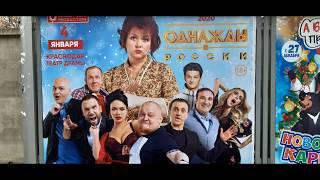 Шоу Однажды в России В Краснодаре
