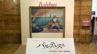 【芸術】京都市立美術館 バルテュス展 夢見るテレーズ 検索動画 22