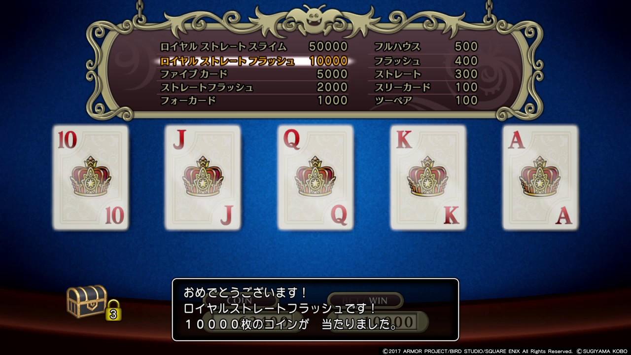 ドラクエ11カジノ ポーカー ロイ...