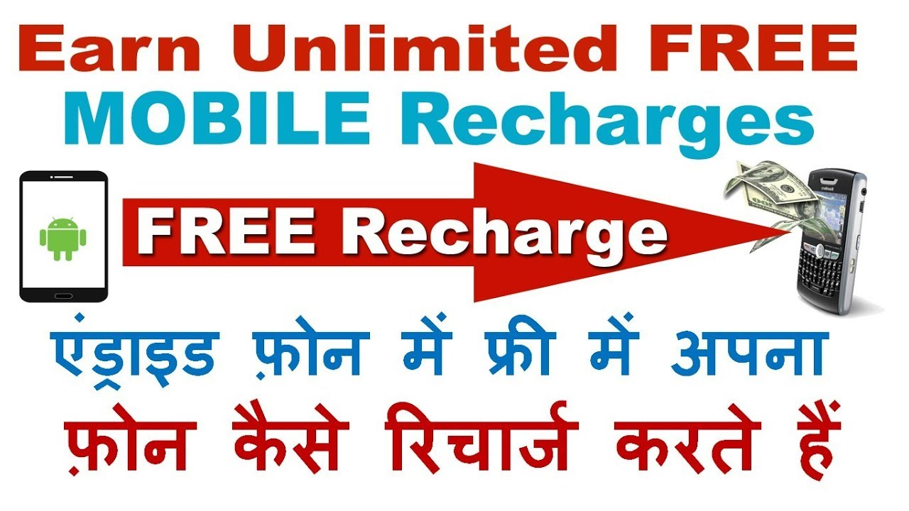 How to get FREE RECHARGE ? Daily Free Rs 200 Recharge  Free me recharge  kaise kare ?