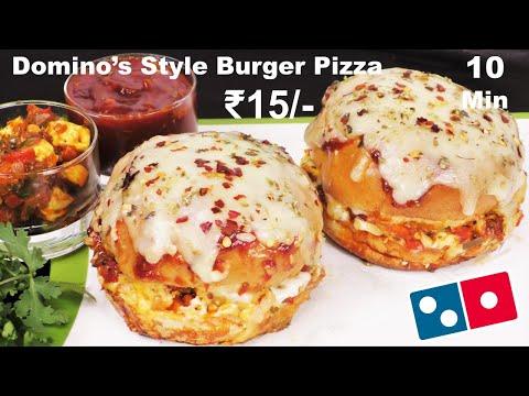सिर्फ ₹15/-  में बिना बजार में खर्चा किये 10 Min Domino's Style Burger Pizza आसानी से तवे पर Burger