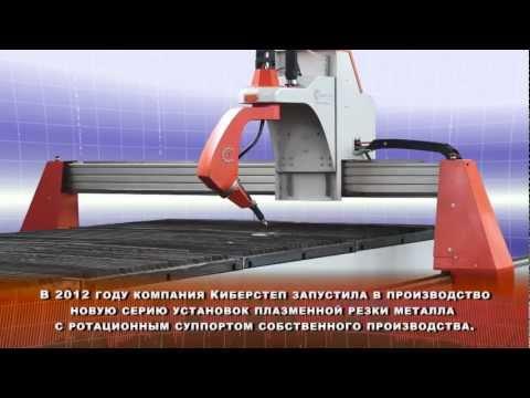 видео: Установки 3D плазменной резки CyberCUT-3D