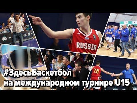 Программа Здесь Баскетбол на международном турнире U15