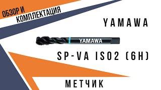 Обзор метчики YAMAWA | Видео-обзор серии SP-VA для обработки нержавеющей стали | Как пользоваться