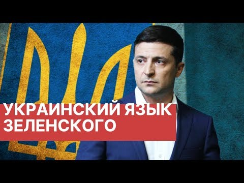 Зеленский и украинский язык. Зеленский признался в несовершенном владении украинским языком