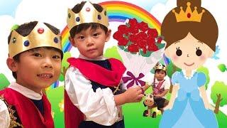王子様ごっこ遊びをする仲良し兄弟brother4★ お姫様探し編 thumbnail