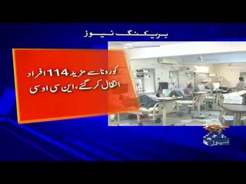 Pakistan COVID-19 Update - 11th April 2021