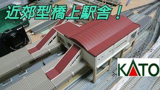 Nゲージ KATO 近郊型橋上駅舎・駅舎拡張セット 開封&設置!