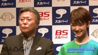 人気番組を表彰するコンテンツの祭典「スカパー!アワード2012」の記者...