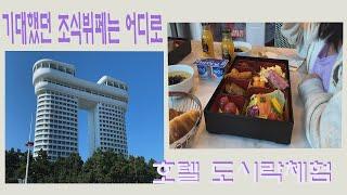 강릉스카이베이호텔/경포/조식뷔페/호텔도시락[쿠킹앤맘]