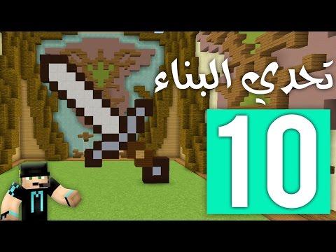 تحدي البناء: السيف الحديدي !! | Build Battle #10
